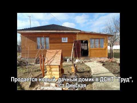 Дачный домик в ст.Динская, Краснодарский край