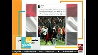 هذا الصباح | فيفا يعتمد صورة المشجع المصري ذوي الاحتياجات الخاصة