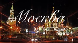 Москва в новогодних огнях(2017) кино-ревю