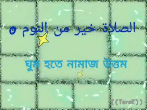 Fajr Alarm
