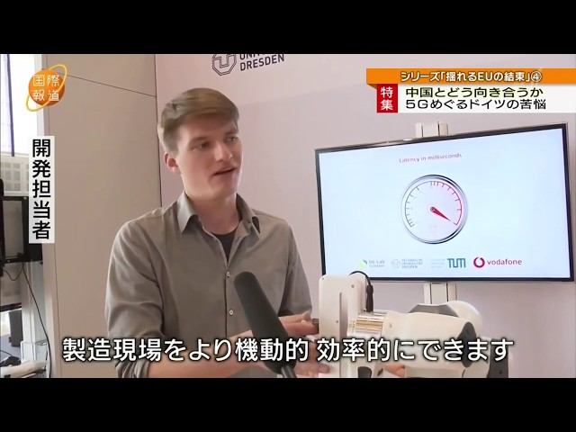 ORCA broadcasted on German and Japanese TV