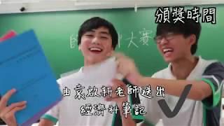 Publication Date: 2018-10-12 | Video Title: 師生廚神(第四集)