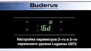 Настройка параметров 2-го и 3-го сервисных уровней котла Buderus Logamax U072(В данном #видеоуроке предлагается #руководство по работе и #настройке #котла #Buderus #Logamax #U072. #Обучение по рабо..., 2015-11-07T23:44:43.000Z)