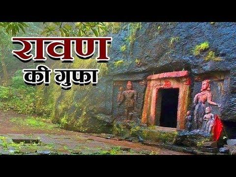 ये है रावण की असली गुफा, आज भी मौजूद हैं हनुमानजी के पैरों के निशान thumbnail