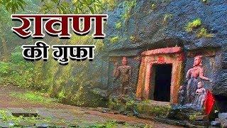 ये है रावण की असली गुफा, आज भी मौजूद हैं हनुमानजी के पैरों के निशान