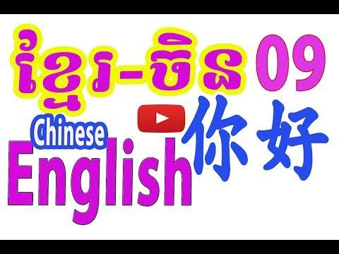 Learn Chinese-English-speak Khmer   Dictionary Chinese khmer   រៀនភាសាចិនថ្នាក់ដំបូង 09