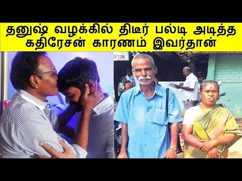 தனுஷ் வழக்கில் திடீர் பல்டி அடித்த கதிரேசன் காரணம் யார்? | Tamil Cinema News Kollywood Tamil News