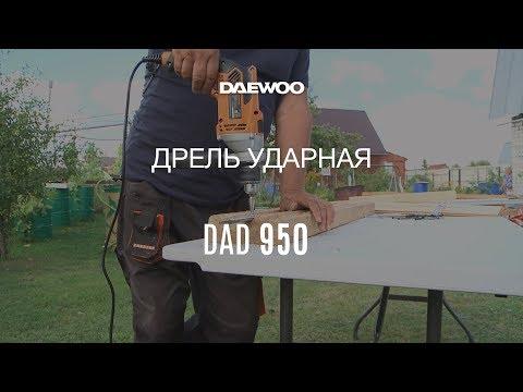 Дрель Daewoo DAD 950