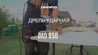 Дрель Daewoo DAD 950 | Обзор, сборка, работа [Daewoo Power Products Russia]