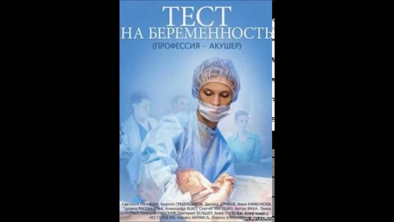 Смотреть онлайн тест на беременность 16 серия смотреть