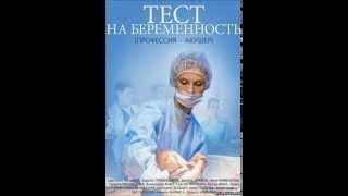 тест на беременность  смотреть онлайн сейчас
