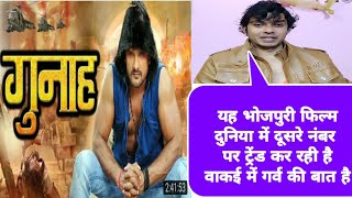 Khesari Lal Yadav trending video !! Movie 2019!!