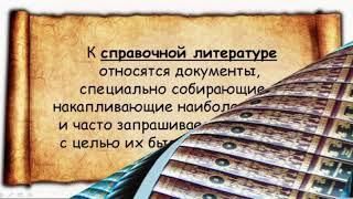 Виртуальный библиотечный урок Энциклопедии Словари Справочники