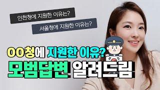 [경찰공무원면접] ㅇㅇ청 지원동기 답변예시 알려줄게 (…