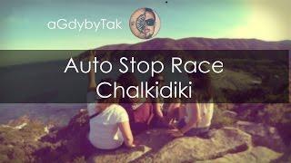 Auto Stop Race 2015 Chalkidiki #aGdybyTak #AfterMovie + bonus [ASR-owe opowieści]