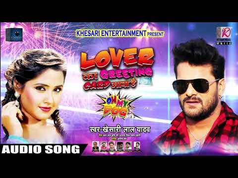 New Year Song - लवर का ग्रीटिंग कार्ड आया है - Khesari Lal Yadav - Lover Ka Greeting Card Aaya Hai