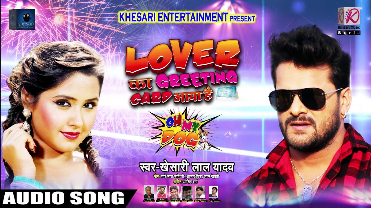 new year song  लवर का ग्रीटिंग कार्ड आया है  khesari lal