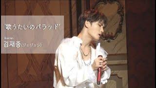 181013 김재중 일본 시가 비와코홀 콘서트 '歌うたいのバラッド' cover ...