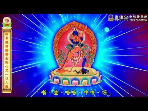 HH Living Buddha Lian-sheng Recites Cakrasamvara Mantra