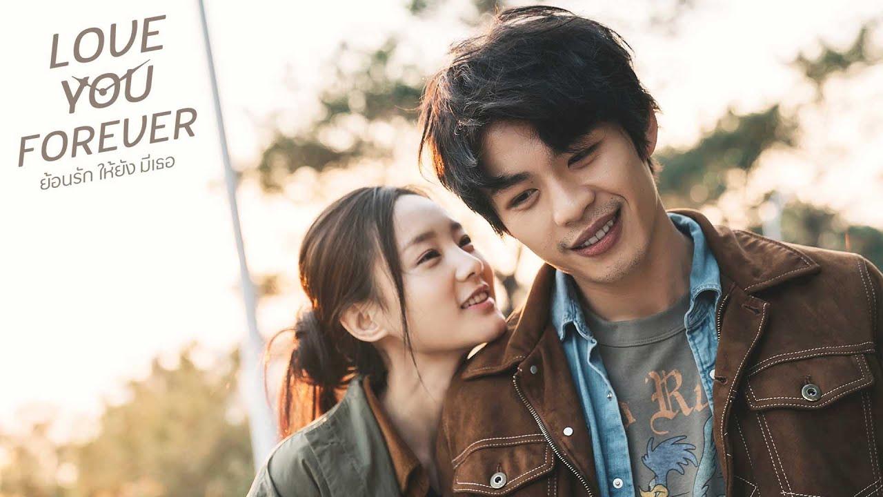 รีวิวหนัง Love You Forever ที่ดัดแปลงมาจากนิยาย การตกหลุมรัก คนๆ หนึ่ง