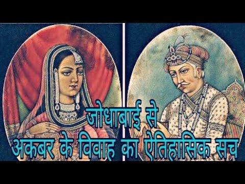 यह है जोधा अकबर की ऐतिहासिक वास्तविकता | Historical truth behind Jodha Akbar's story