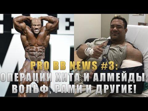 PRO BB NEWS #3: Операции Фила Хита и Пауло Алмейды, Подготовка Денниса Вольфа и другое!