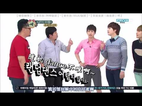 一周偶像 Super Junior 隨機舞蹈 CUT