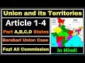 Union and its Territories in hindi | Part 1 Article 1-4 of Indian Constitution in hindi/UPSC IAS SSC