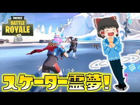 【Fortnite】スケーター霊夢!氷のリンクで戦え!ゆっくり達のフォートナイト part13