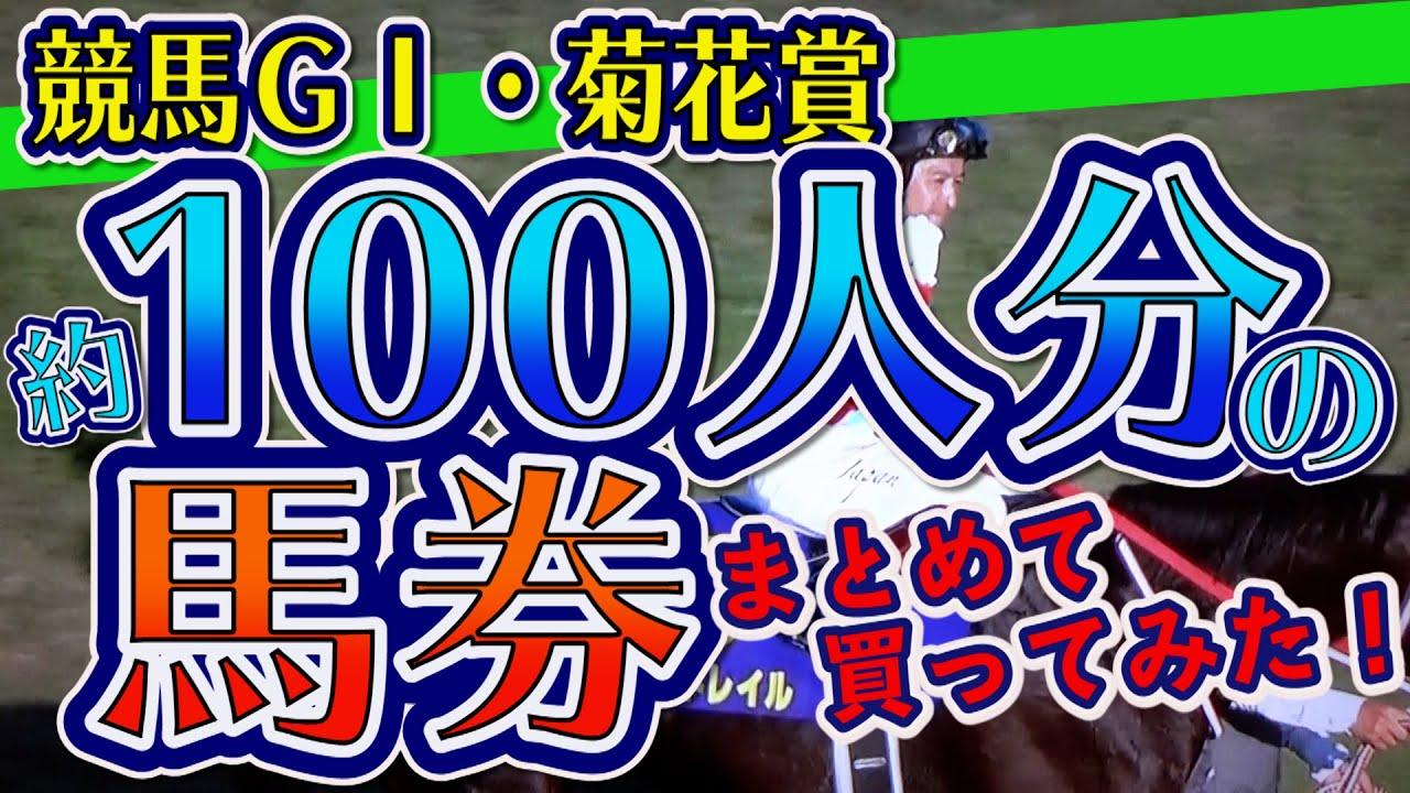 【競馬検証】GⅠ菊花賞で100人分のオススメ馬券買ってみた。