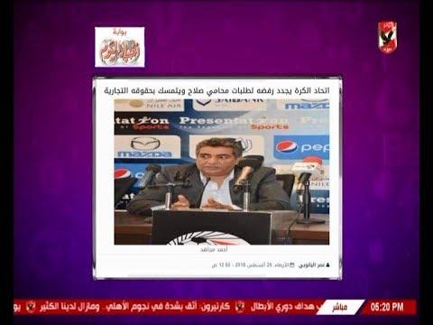شيما صابر : ازمة محمد صلاح مستمره مع اتحاد الكرة ووزير الرياضة يتدخل