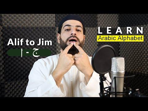 How To Pronounce Arabic Alphabet Correctly | Alif to Jim | Arabic Alphabet Lesson 1 | Ismail Alqadi
