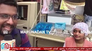 മീന്കടയുടെ മുമ്പിലിരുന്ന് ഹനാന് പറയുന്നത് കേള്ക്കൂ I Hanan viral fish  stall