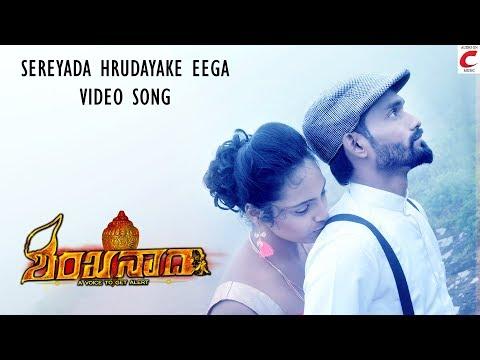 Shankhanaad - Sereyada Hrudayake Eega | Video Song | Shanth Reddy Patil, Nayana