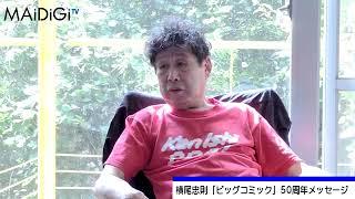 ビッグコミック創刊50周年記念インタビュー集