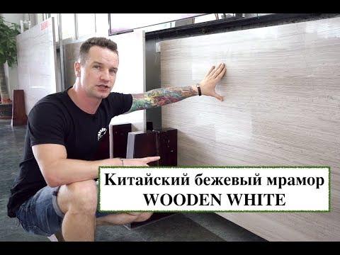Китайский бежевый мрамор Wooden White/Serpeggiante  Оптовые поставки мрамора из Китая в страны СНГ.