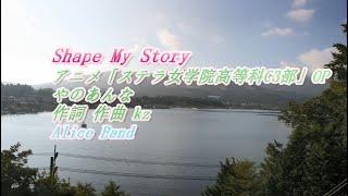 アニメ「ステラ女学院高等科C3部」OPから「Shape My Story」をピアノ伴奏、アリスバンド、東方チーム、ショートバージョンで歌ってみました。日本語の字幕をつけています。