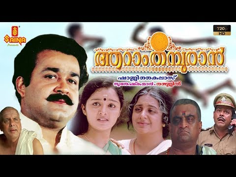 aaram thamburan malayalam full movie with subtitle hd mohanlal manju warrier shaji kailas malayalam film movie full movie feature films cinema kerala hd middle trending trailors teaser promo video   malayalam film movie full movie feature films cinema kerala hd middle trending trailors teaser promo video