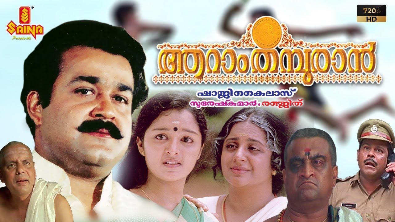 Download Aaram Thamburan Malayalam Full Movie With Subtitle| HD | Mohanlal, Manju Warrier - Shaji Kailas