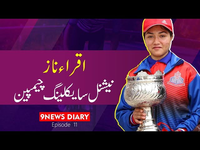Inside Stories of National Champion | Episode 11 | Iqra Naz Cyclist   | 9 News Dairy | 9 News HD