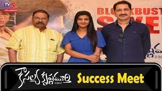 Kousalya Krishnamurthy Movie Success Meet | Aishwarya Rajesh | TV5