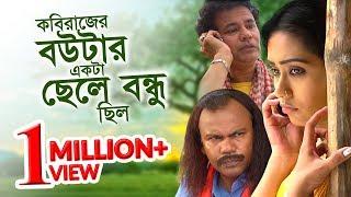 Video Kobirajer Boutar Ekjon Chele Bondhu Chilo | Eid Natok | Fazlur Rahman Babu | Amin Azad | Momo download MP3, 3GP, MP4, WEBM, AVI, FLV November 2018