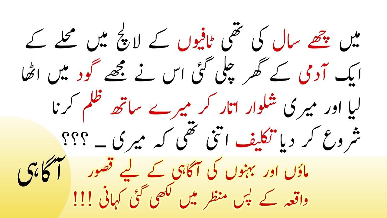 """Download """"Aagaahi"""" Urdu Story#1, Urdu Short stories and Novels"""
