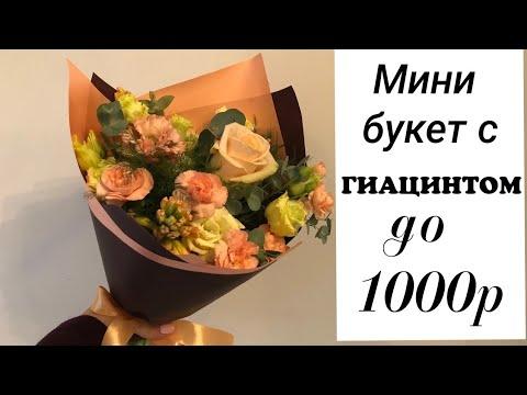 Мини букет с гиацинтом до 1000р. Флористика для начинающих