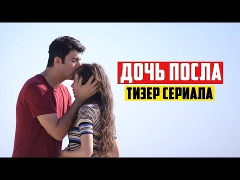 ДОЧЬ ПОСЛА / MILA DIZI: ТИЗЕР СЕРИАЛА УЖЕ ВЫШЕЛ - Большая ЛЮБОВЬ на Эгейском побережье!
