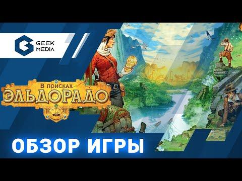 В ПОИСКАХ ЭЛЬДОРАДО - ОБЗОР настольной игры The Quest For El Dorado