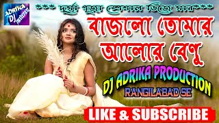 Bajlo Tomar Alor Benu || Durga Puja Bengali Songs Humming Mix 2020 || Dj Mix By Dj Adrika Production