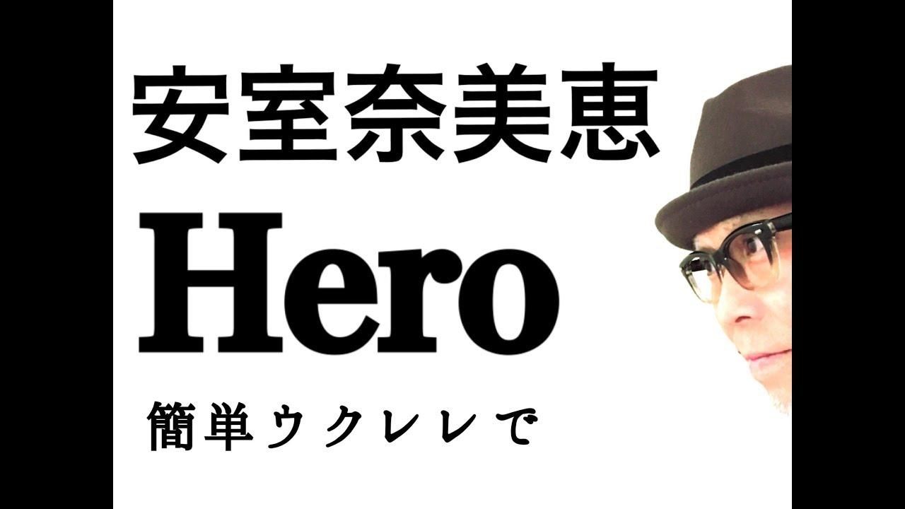 Hero/安室奈美恵【ウクレレ 超かんたん版 コード&レッスン付】GAZZLELE