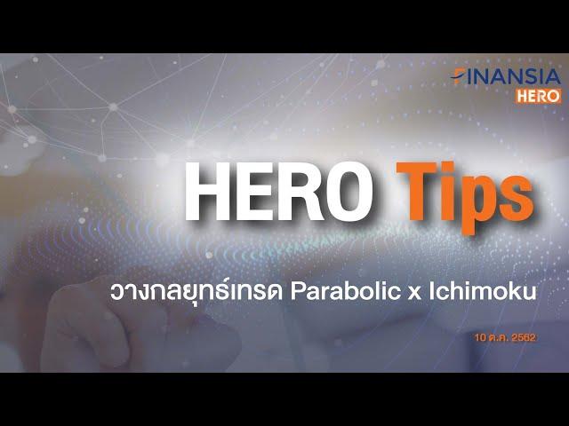 HERO Tips (10 ต.ค.62) วางกลยุทธ์เทรด Parabolic x Ichimoku