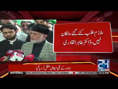 Tahirul Qadri To Knock SC Over Model Town Incident Verdict | 24 News HD